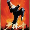 The Shaolin Temple (1982) – Full Movie